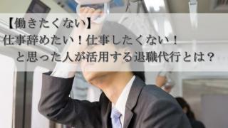 【働きたくない】 仕事辞めたい!仕事したくない!  と思った人が活用する退職代行とは?