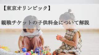 【東京オリンピック】観戦チケットの子供料金について解説