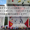 【東京オリンピック】3つの新種目での注目選手を紹介します!