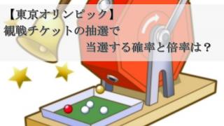 【東京オリンピック】観戦チケットの抽選で当選する確率と倍率は?