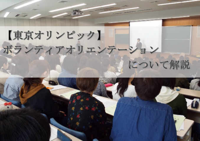 【東京オリンピック】ボランティアオリエンテーションについて解説