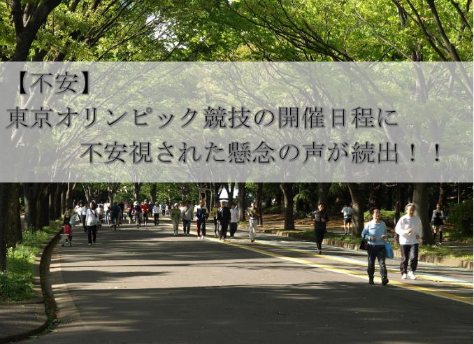 【不安】東京オリンピックの競技開催日程に懸念の声が続出