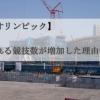 【東京オリンピック】実施される競技数が増加した理由とは?