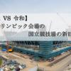 【平成 VS 令和】東京オリンピック会場の国立競技場の新旧比較
