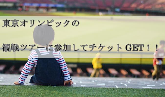 東京オリンピックの観戦ツアーに参加してチケットGET!!