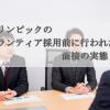 東京オリンピックのボランティア採用前に行われた面接の実態とは?