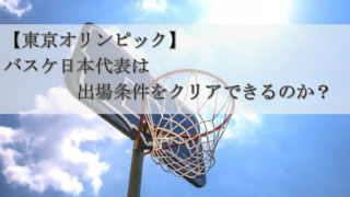 【東京オリンピック】日本バスケ代表は出場条件をクリアできる?