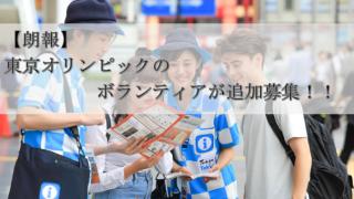 【朗報】東京オリンピックのボランティアが追加募集!!