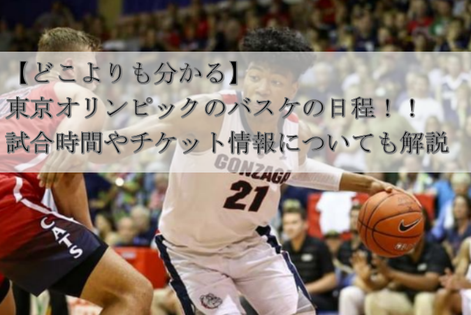 【どこよりも分かる】 東京オリンピックのバスケの日程!! 試合時間やチケット情報についても解説