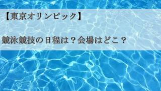 【東京オリンピック】競泳競技の日程は?会場はどこ?