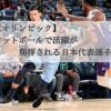 【東京オリンピック】バスケで活躍が期待される日本代表選手予想