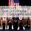 【東京オリンピック】バスケットボールアメリカ代表の注目選手