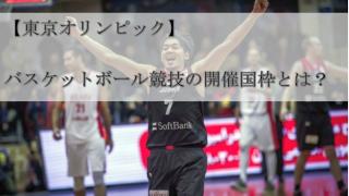 【東京オリンピック】バスケットボール競技の開催国枠とは?