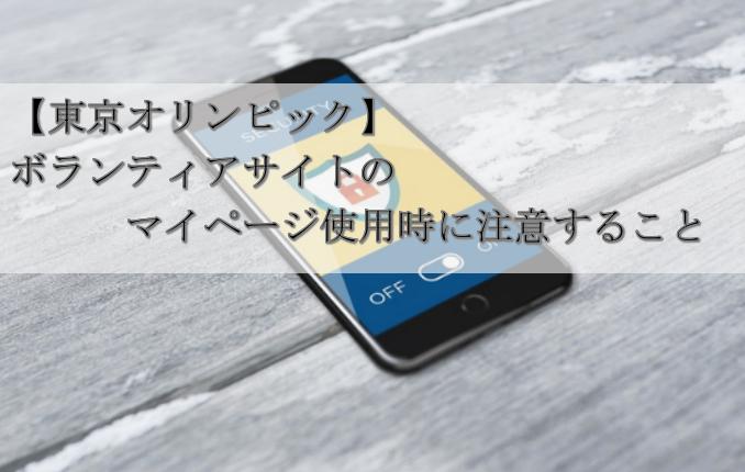 東京オリンピックボランティアサイトのマイページ使用時に注意すること