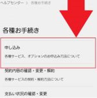 【解約後・退会後】U-NEXT(ユーネクスト)再登録の手順は?