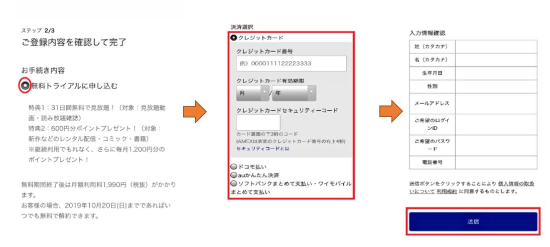 【無料】U-NEXT(ユーネクスト)の会員登録の手順や注意点など解説!