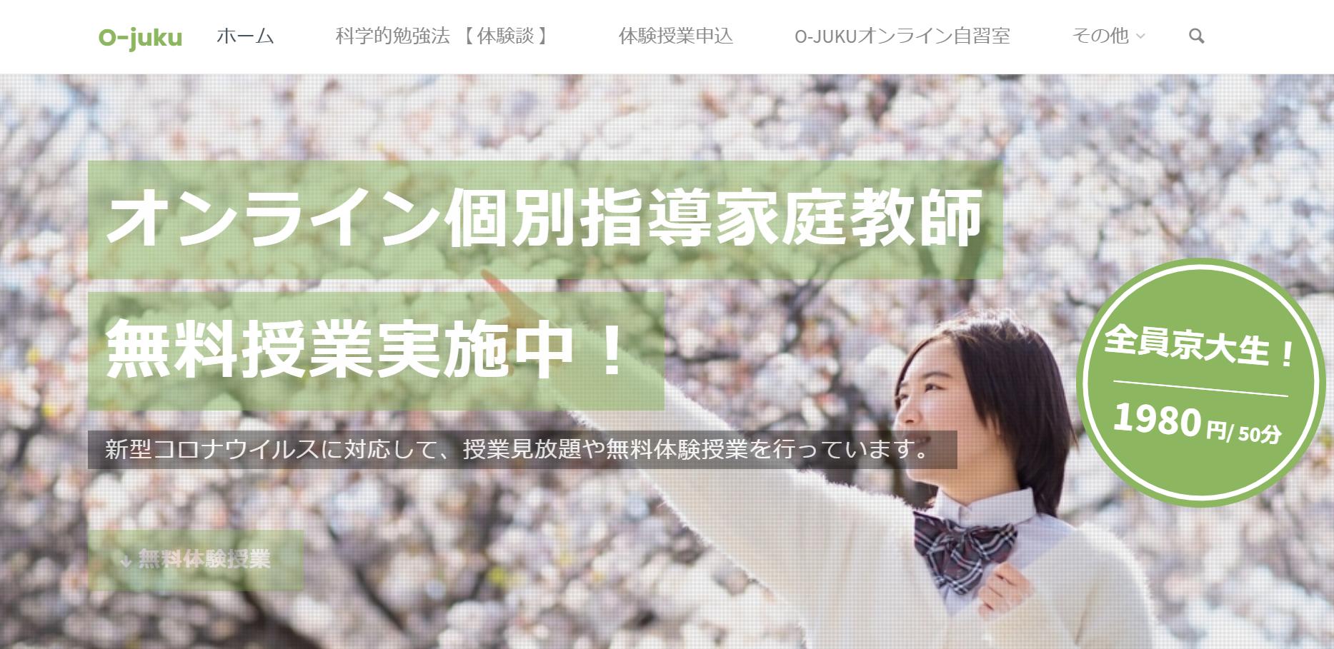 オンライン家庭教師O-juku 講師全員が京大生