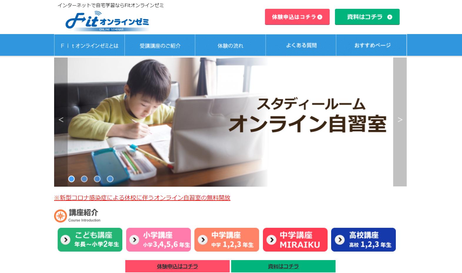 Fitオンラインゼミ ライブ授業対応