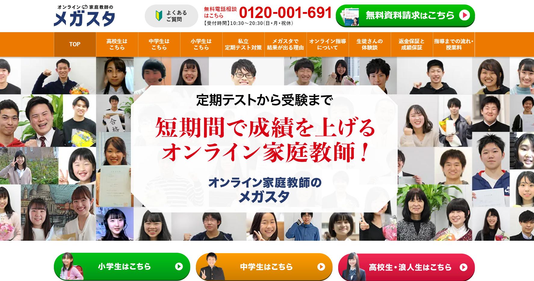 オンライン家庭教師メガスタ|利用者満足度No.1