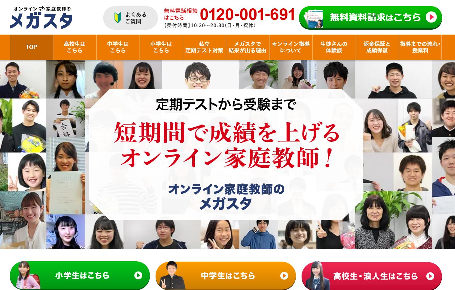 オンライン家庭教師のメガスタ|指導実績は日本最大級
