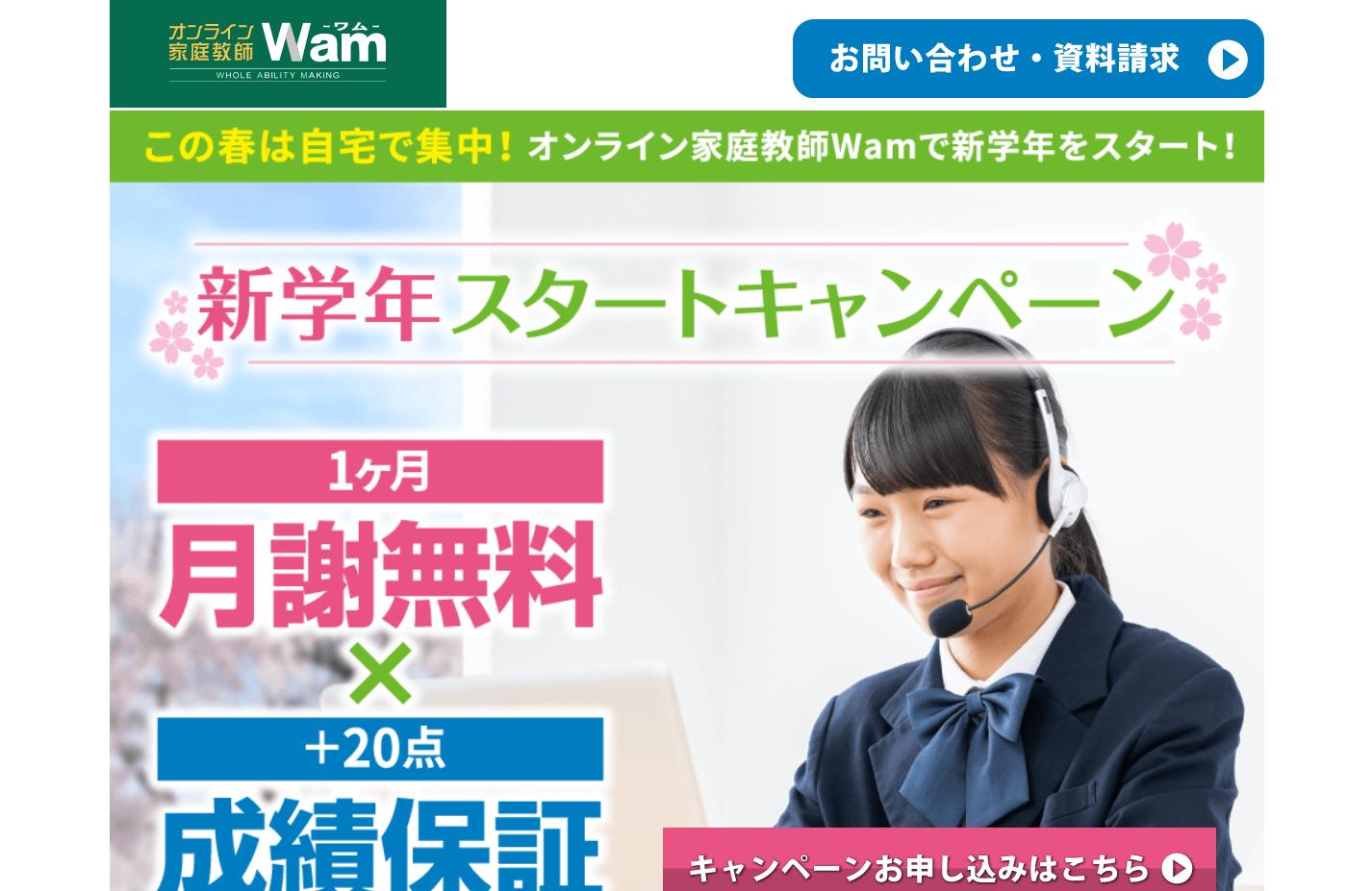 オンライン家庭教師Wam|AI導入で効率よく学習
