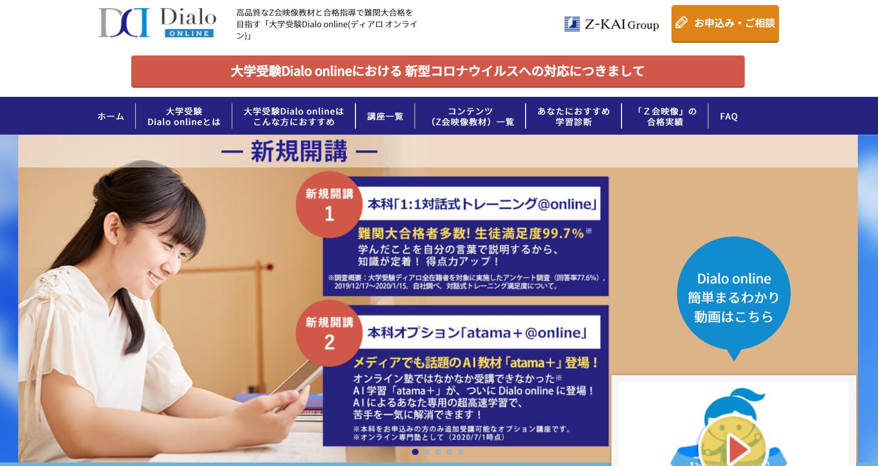 大学受験Dialo online|「Z会」×「トレーナー」=「現役合格」