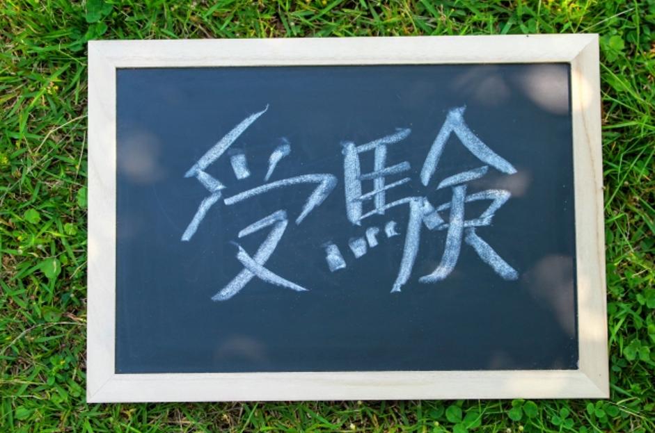オンライン家庭教師で中学受験対策は可能!合格までの道のりについて解説!