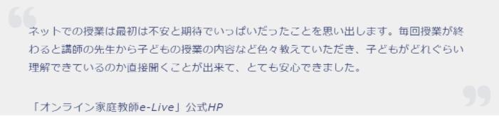 小学生向けオンライン家庭教師の評判・口コミを紹介!