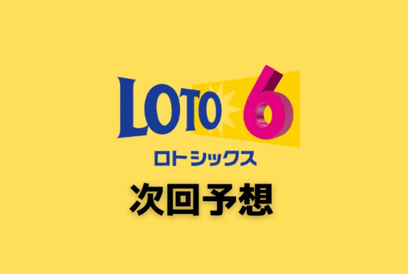 【無料公開】絶対当たる!ロト6の次回予想!