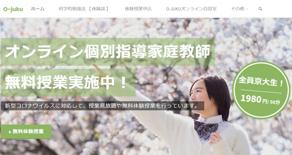 O-jukuオンライン家庭教師|優れた勉強法と勉強習慣で目標達成