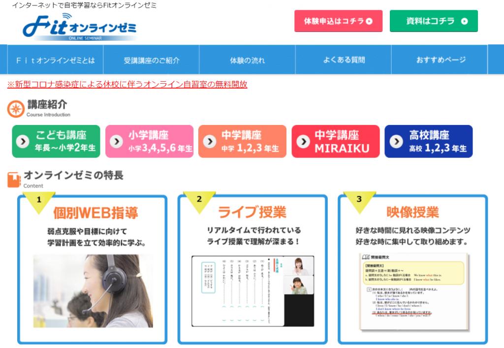 Fitオンラインゼミ|効果的な新しい学習方法が自慢