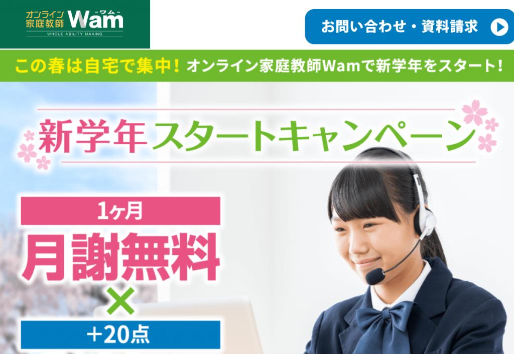 オンライン個別指導塾Wam リーズナブルな授業料で質の高い授業
