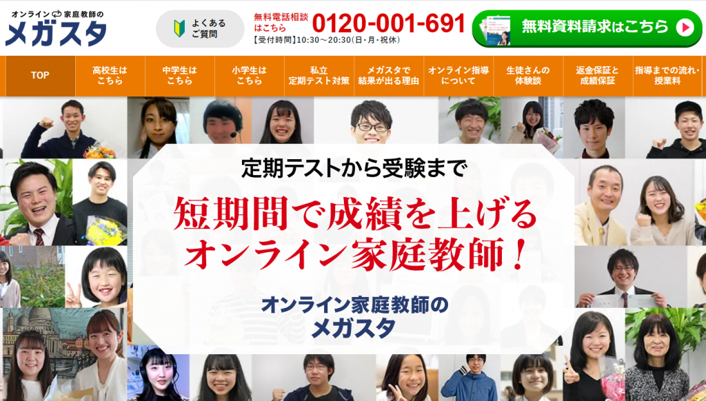 オンライン家庭教師のメガスタ 日本最大級の合格実績