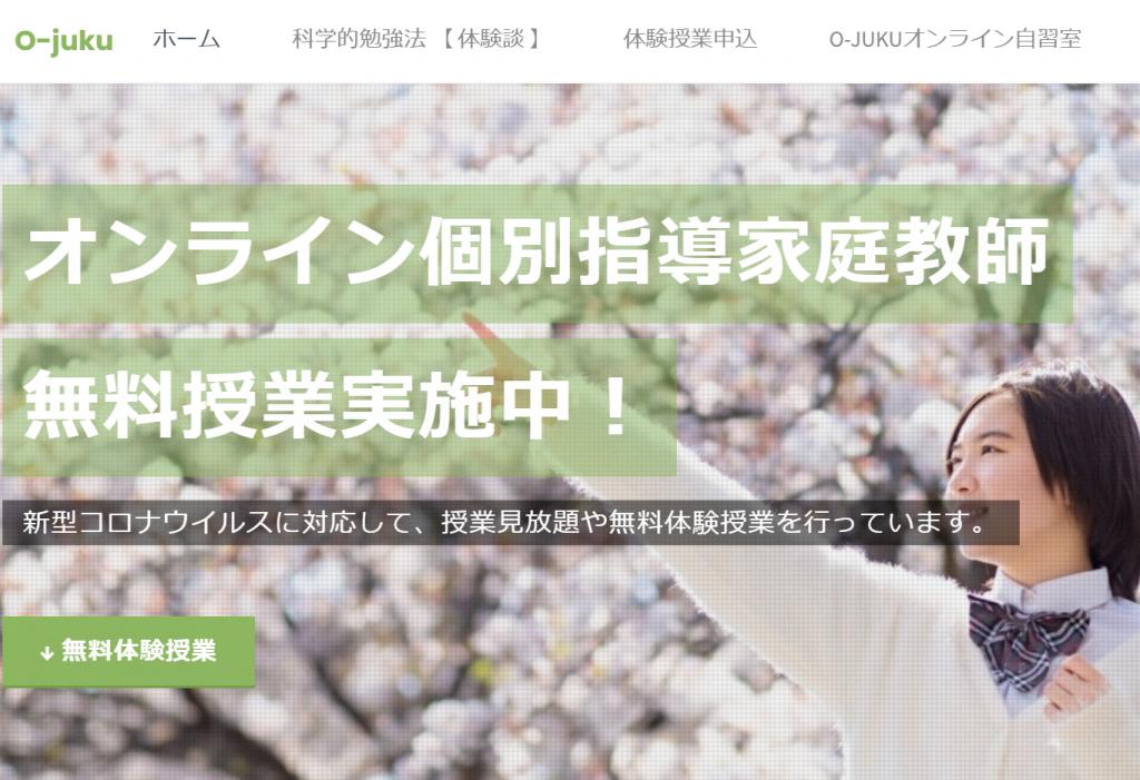 オンライン家庭教師O-juku 科学に基づいた勉強法