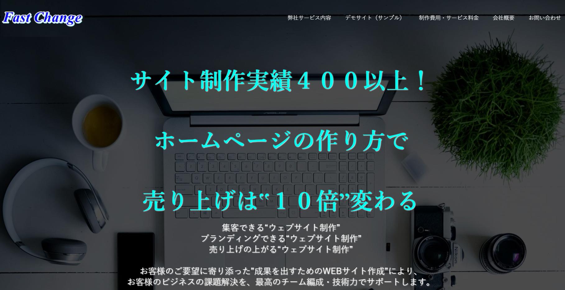 良い?悪い?合同会社ファストチェンジの松井颯人さんの評判・口コミは大丈夫か