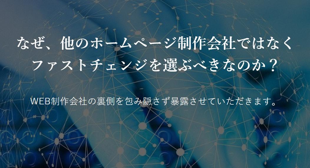 合同会社ファストチェンジの松井颯人さんの評判は高い!彼から学べる2つのポイントについて解説!