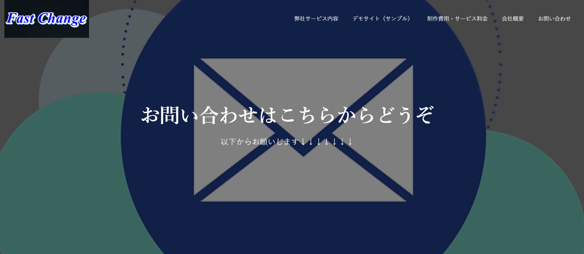 まとめ:合同会社ファストチェンジの松井颯人さんの評判まとめ